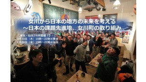 【東京・仙台開催!】女川から日本の地方の未来を考える会