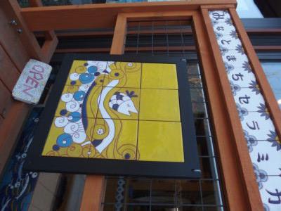 セラミカ工房さん看板。もちろんタイルです!