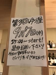 1日目  はじめての出会いに感動!