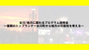 女川/地方に関わるプログラム説明会~復興のトップランナー女川町から地方の可能性を考える
