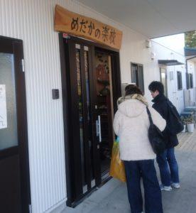 石巻交流プログラム