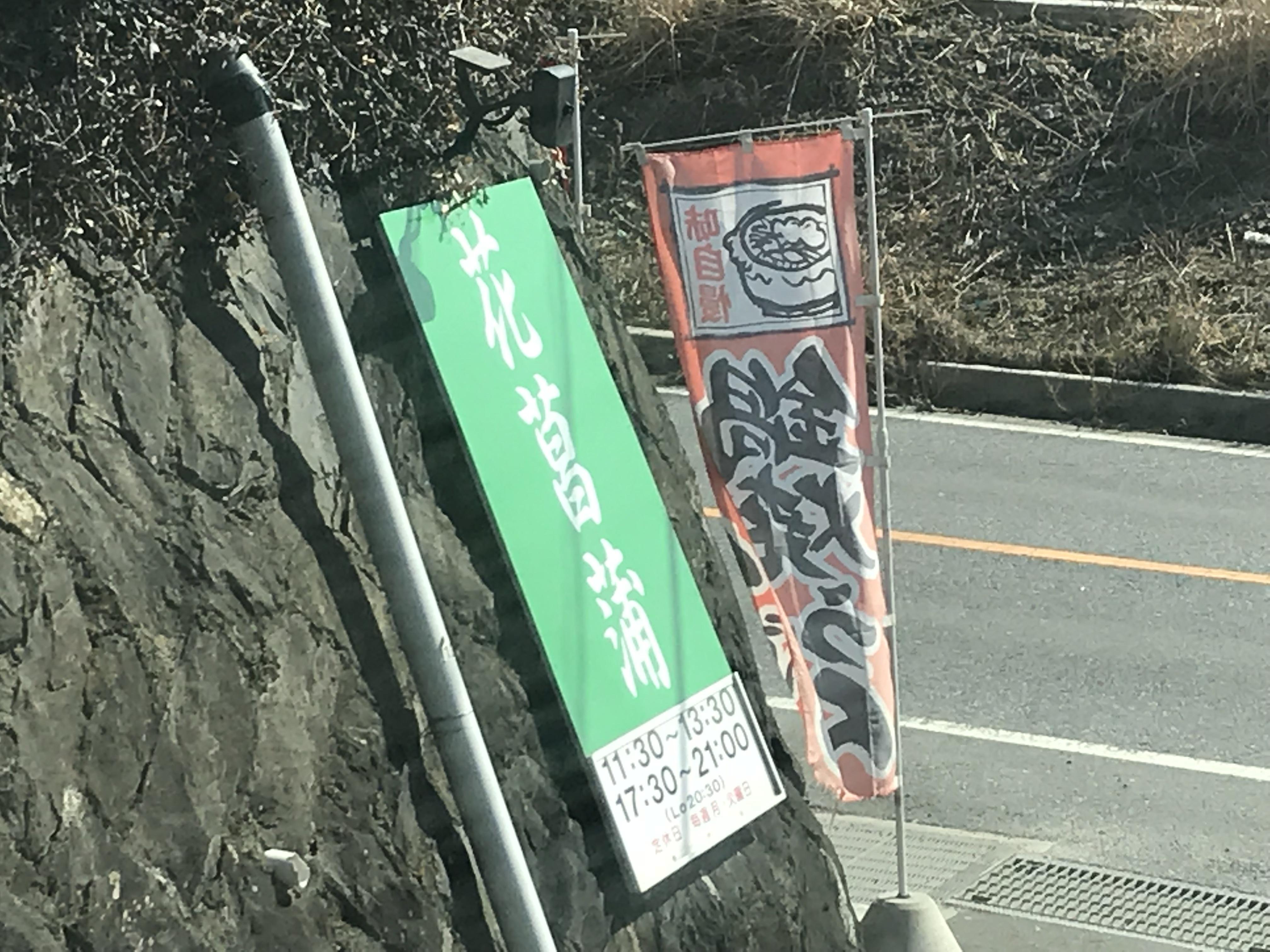 花菖蒲と猫と二八蕎麦