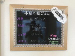 \ 女川暮らし9日目 //
