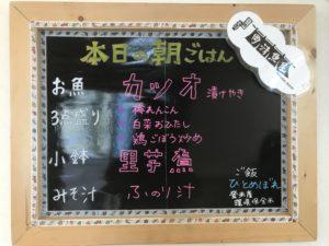 \\ 女川暮らし23日目 //