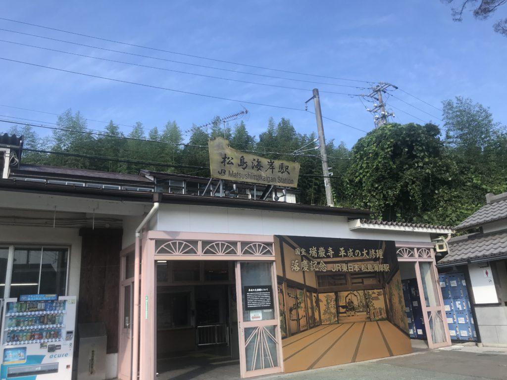 特別編 IN 松島海岸