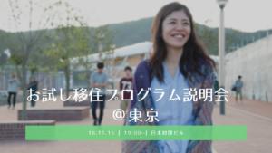 11月15日開催お試し移住説明会@東京