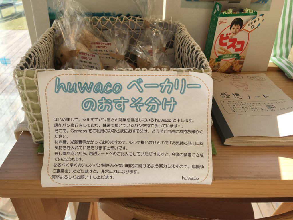 Camassでの癒し by ゆきこ