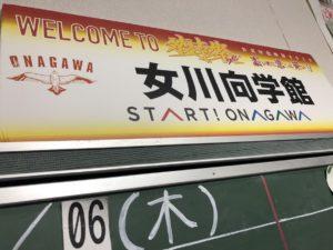 【お試し移住3,4日目】カタリバ女川向学館へ★