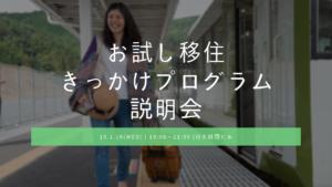 1月16日(水)開催 お試し移住&きっかけプログラム説明会@東京