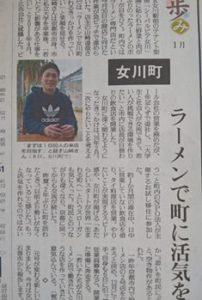 読売新聞に載ったよ!