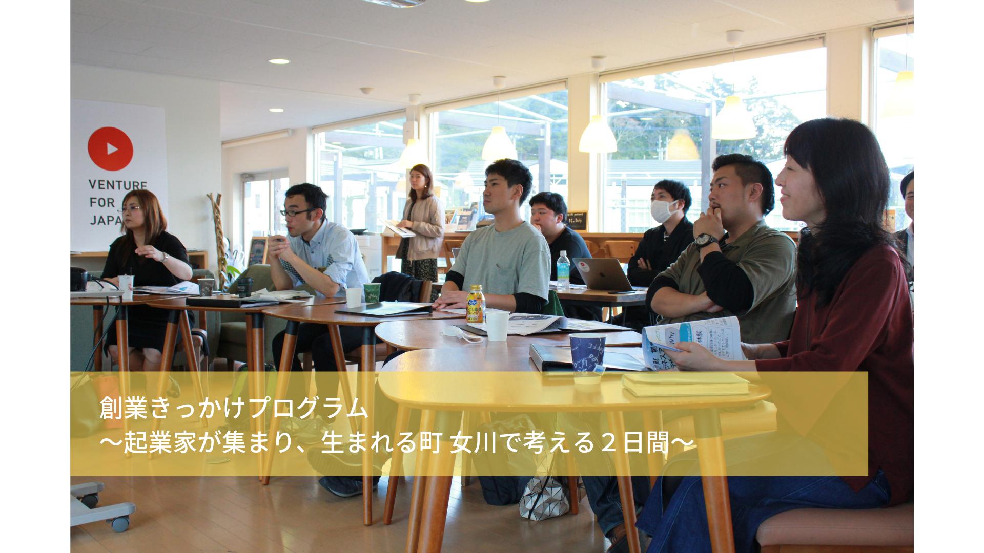<募集開始>創業きっかけプログラム〜起業家が集まり、生まれる町 女川で考える2日間〜