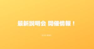 2019年度 創業本気プログラムの日程を公開しました!