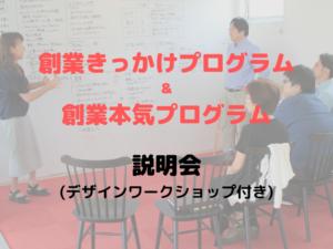 8/28(登米)・9/3創業本気(仙台) 創業きっかけプログラム説明会