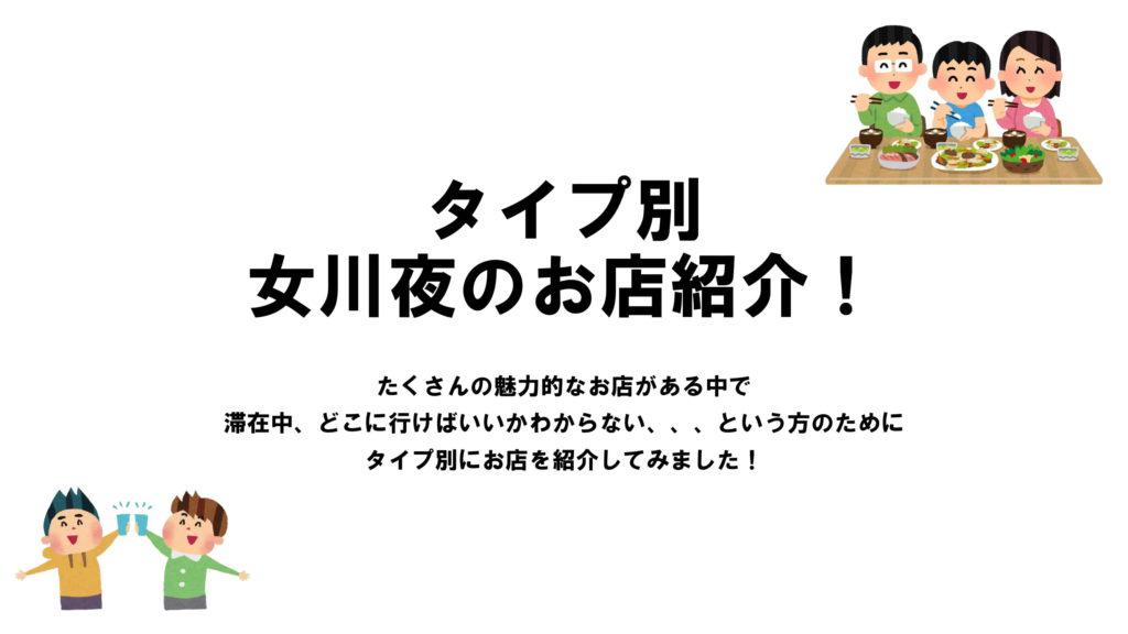 夜のお店紹介-1