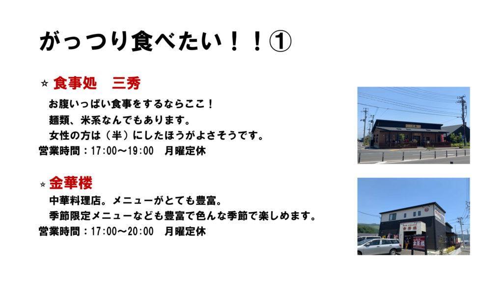 夜のお店紹介-2