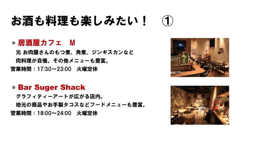 夜のお店紹介-5