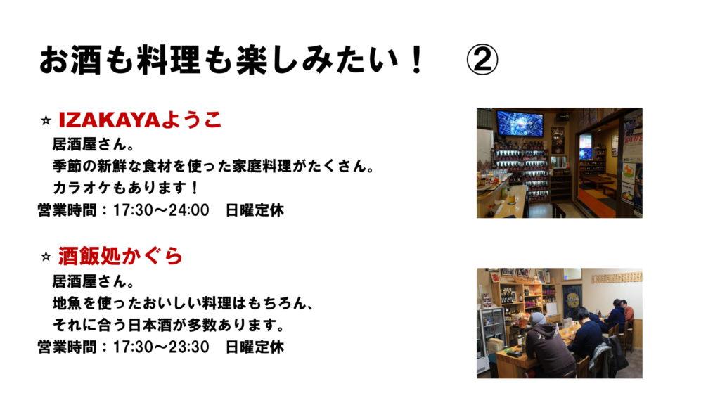 夜のお店紹介-6