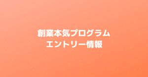 2020年度下期(10/10〜)創業本気プログラム エントリー受付中です!