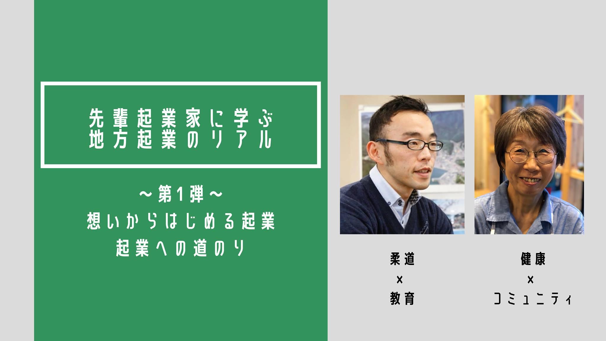 (8/31・9/11)創業本気プログラムオンラインイベント開催決定